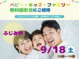 ★ふじみ野★【無料】9/18(土)☆ベビー・キッズ・ファミリー撮影会♪