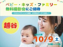 ★越谷★【無料】10/9(土)☆ベビー・キッズ・ファミリー撮影会 ♪
