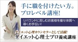 【締切5/29!】6/1(土)@横浜 【ダイエット心理士・プロ】セット講座