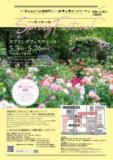 バラの香りを楽しむ庭 四季の香ローズガーデンへようこそ!