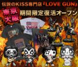 伝説のKISS専門店LOVE GUN 東京 期間限定復活!!