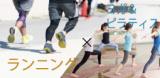 8/25 【あさすぽ】ランニング×ヨガ&ピラティス(東京・六本木)~ジムで運動は続かない、週に1...