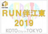 RUN伴江東2019