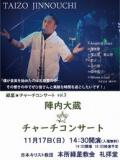♪陣内大蔵☆チャーチコンサート@緑星♪