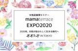 ままてらすEXPO 2020 in 東京  2020年女性が自分らしく生きる時代へ