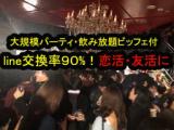4月11日(土) 17:00-19:30 デジャブ新宿歌舞伎町(20:00~も開催)女子は1000円《男性20:女性...