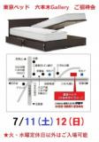 ★7/11(土)12(日)東京ベッド【六本木ギャラリーご招待会】