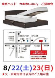 ★8/22(土)23(日)東京ベッド【六本木ギャラリーご招待会】