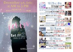 12月5日・6日 新高円寺ichijoマルシェvol.13 ヒトとわんこの健康癒し 開催!
