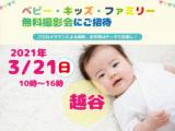 3/21 越谷【無料】ベビー・キッズ・ファミリー撮影会