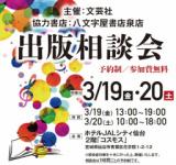 【参加無料】八文字屋書店泉店共催・出版相談会
