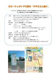 スロージョギングで「サザエさん通り」を走ろう(福岡)