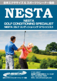 ゴルフコンディショニングスペシャリスト資格:全米エクササイズ&スポーツトレーナー協会【NES...