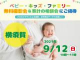 ★横須賀★【無料】9/12(日)ベビー・キッズ・ファミリー撮影会♪
