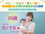 ★川崎★【無料】9/19(日)ベビー・キッズ・ファミリー撮影会♪