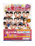 http://www.syumatsu.jp/pc/2021/09/20210927-hokutopia.php