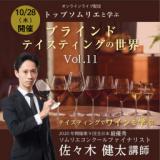 【20201/10/28(木)開催】トップソムリエと学ぶブラインドテイスティングの世界 Vol.11