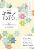 キモノEXPO 2021【大阪】