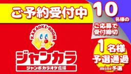 2019/05/03 全日本カラオケバトル2020GP 第11回mini予選 広島県福山(カラオケ大会/ボーカルコン...