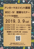《WISC-Ⅳ検査で何が分かるの?》WISC-Ⅳ理解セミナー 中級