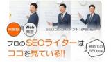 11/17 (集客) プロのSEOライターは、ココを見ている!【マーケティング/web/ブロガー向けセミナ...