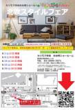 ★カリモク家具・お台場ショールーム【こだわり家具フェア】