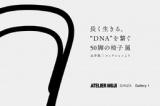 """「長く生きる。""""DNA""""を繋ぐ50脚の椅子」展 ー永井敬二コレクションよりー"""