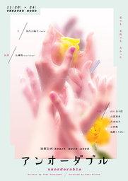 演劇企画 heart more need『アンオーダブル』