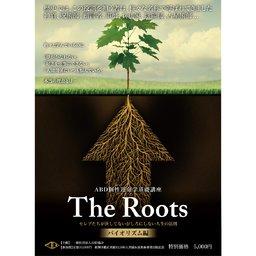 現代版帝王学基礎講座「The Roots」【バイオリズム編】in 東京・品川