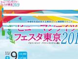 ヒューマンライツ・フェスタ東京2019 -東京国際フォーラム-
