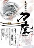 刀座(かたなざ) 西日本最大級の刀剣展示即売フェア