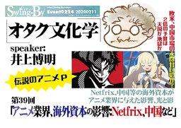オタク文化学第39回「アニメ業界、海外資本の影響:Netfrix、中国など」
