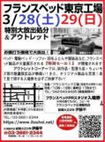 ★3/28(土)29(日)フランスベッド・東京工場『ファクトリーセール』
