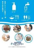 感染を防ぐ、ウイルスから守る「次亜塩素酸水ステリパワー」販売・ステリパワー販売・次亜塩素...