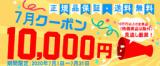 見逃し厳禁!2020年7月キャンペーンクーポン10,000円