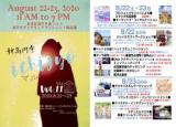 8月22日・23日 新高円寺ichijoマルシェvol.11 ヒトとわんこの健康癒し 開催!