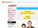 よしもとお笑いライブ~笑いの本仕込み~in深谷2020