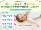 10/11 武蔵浦和【無料】ベビー・キッズ・ファミリー撮影会