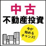 【神奈川県】相続・年金対策としてマンション経営を選択される30代・40代が激増中です