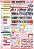 OSK日本歌劇団公演「10月~12月スケジュール発表&有観客公演開始」