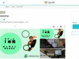 SNS・HP等の情報発信アドバイザーが行うオンライン個別相談会