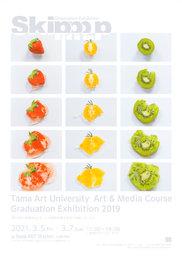 多摩美術大学 美術学部 情報デザイン学科 メディア芸術コース 2019年度卒業制作展 「Skippp...p」
