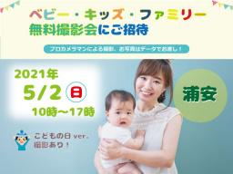 5/2 浦安【無料】☆ベビー・キッズ・ファミリー撮影会☆