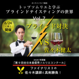 【2021/6/24(木)開催】トップソムリエと学ぶブラインドテイスティングの世界 Vol.7