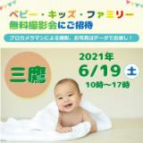6/19 ☆三鷹☆【無料】ベビー・キッズ・ファミリー撮影会♪