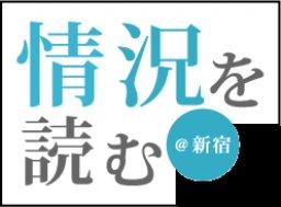 紀伊國屋書店 新宿本店3階フェア 情況を読む Vol.32 「平和」の言葉