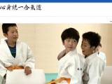 おとな合気道無料体験教室(心身統一合氣道真田山教室)