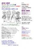 雑司谷 拝鈍亭「やぎりんトリオ・リベルタCL×大前恵子」