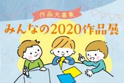 お子さんの作品大募集!みんなの2020作品展を開催!