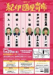 【紀伊國屋ホール】第661回紀伊國屋寄席(2020年1月29日)